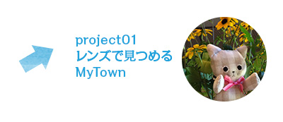 project01 レンズで見つめるMyTown