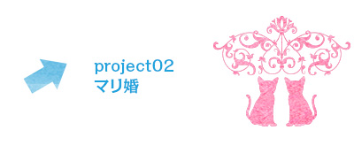 project02 マリ婚