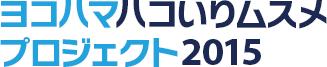 ヨコハマハコ入りムスメプロジェクト2015